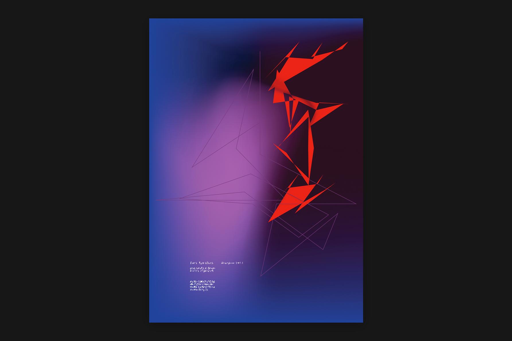 sito_fuse-poster1